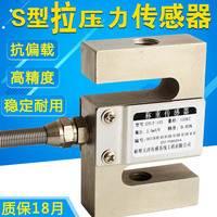 Small S type tension and pressure load cell / tension sensor / Toledo size 5kg 10kg 20kg 30kg 50kg