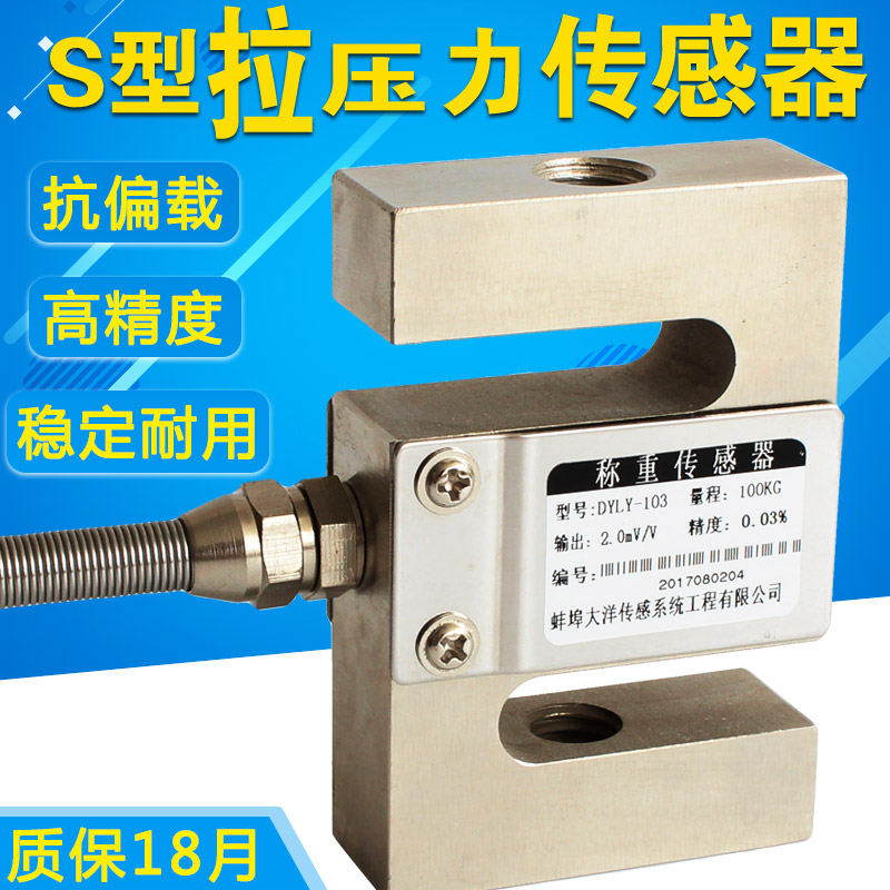 Small S-type tension and pressure load cell / tension sensor / Toledo size 5kg 10kg 20kg 30kg 50kgSmall S-type tension and pressure load cell / tension sensor / Toledo size 5kg 10kg 20kg 30kg 50kg