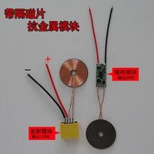 Nowy prąd o dużym napięciu odporność blaszka dysk magnetyczny bezprzewodowy moduł ładowania/moduł zasilania cewka o średnicy zewnętrznej 30mm