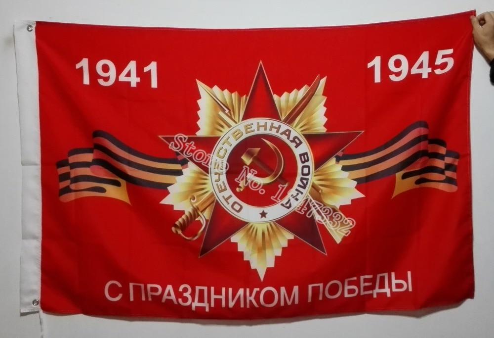 რუსეთის საბჭოთა კავშირის ისტორიული გამარჯვების დღე 1941-1945 დროშის ცხელი გაყიდვის საქონელი 3X5FT 150X90CM ფირნიშები სპილენძის მეტალის ხვრელები