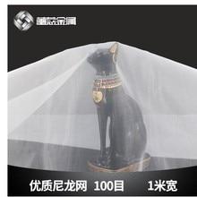 1 м* 1 м 100 сетка/в 150 микрон марля для воды нейлон фильтр сетка соевые бобы краски экран Кофе Вино сетка ткань промышленный фильтр ткань