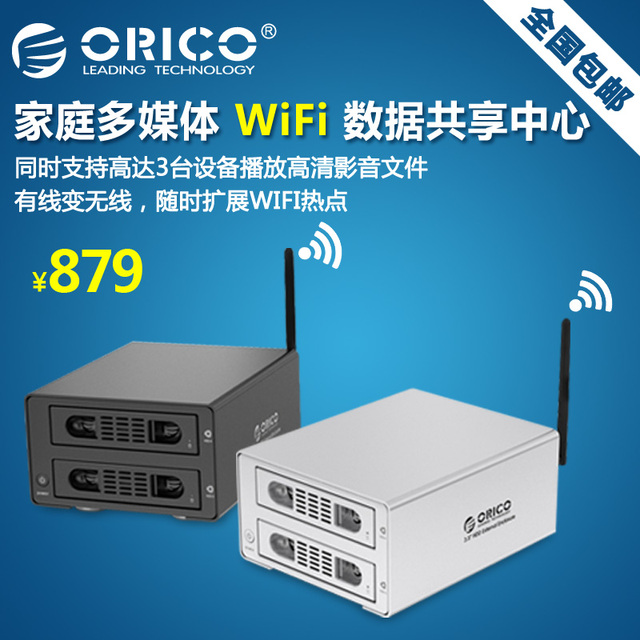 US $443 65 |Opens to booking a new orico u3rf 2 plate 3529 WiFI family  store start array disk box-in Harddisk & Boxs from Consumer Electronics on
