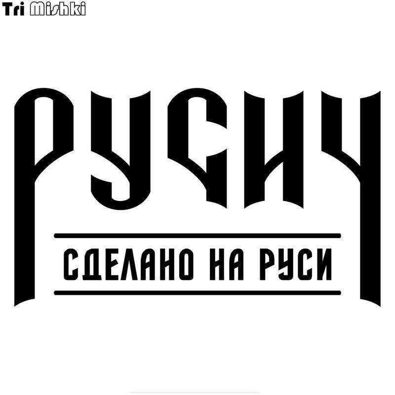 Надпись русич картинки