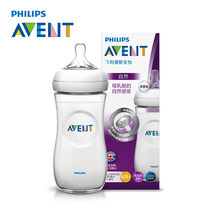 AVENT BPA Free Natural PP Bottle 330ml High Quality Children Learn Feeding Drinking Bottles Transparent Health