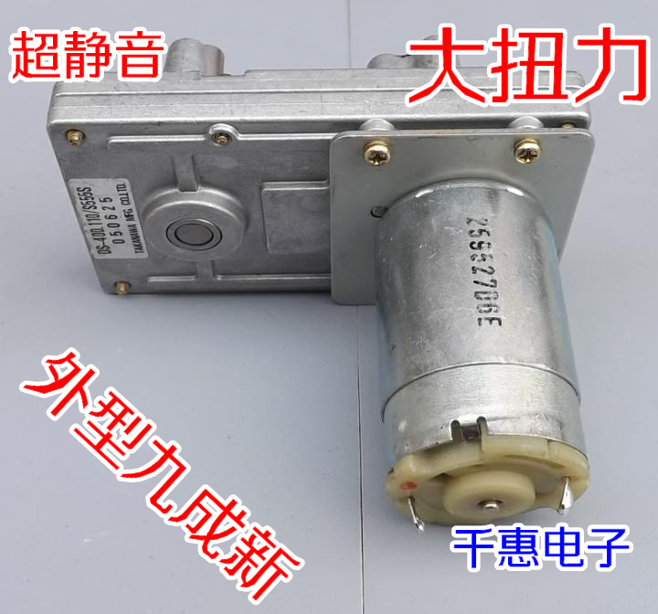 Japanese Takanawa 7 Type 555 Metal Gear Direct Current