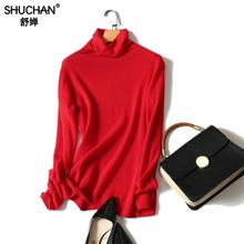 Shuchan New Korean Style Turtleneck Sweater 100% Cashmere Pullover Soft Basic Pull Femme Slim Fit Women Long Sleeve Tops