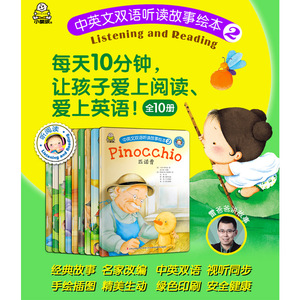 Image 4 - 10Pcs/Set Chinese and English bilingual listening and reading story picture book Kids Bedtime Short Story Book