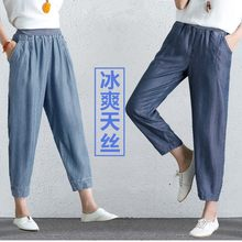 2c95f1f7336a5 woman Tencel jeans pants trousers plus size loose middle-aged elastic waist  mother casual pants summer thin section harem pants