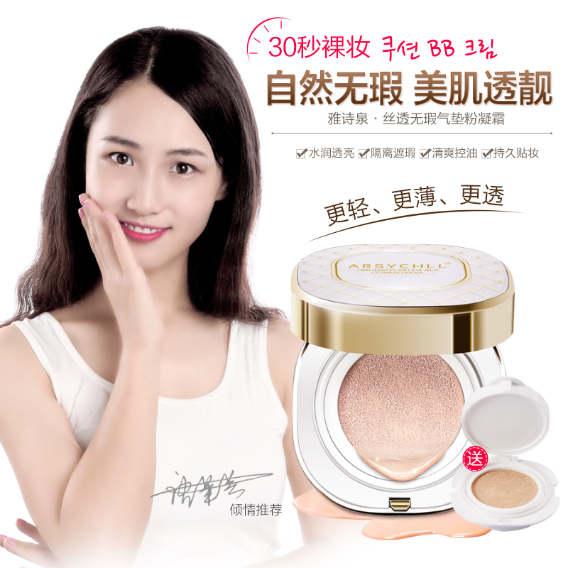 best product ARSYCHLL Air Cushion BB Cream 5 piece