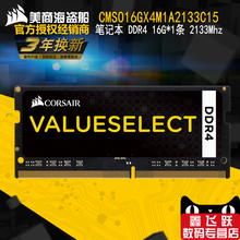 Notebook memory 16G * 1 DDR4 2133Mhz single 16G spot