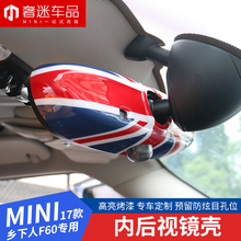 1pcs car rearview mirror housing Rearview Refit decorative shell stickers Car Styling for BMW Mini new countryman F60