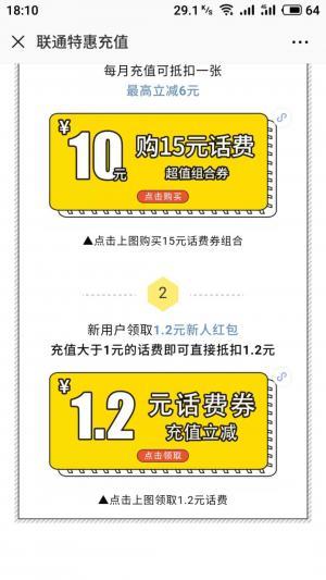 羊毛党之家 联通1.2话费+支付宝红包 https://yangmaodang.org