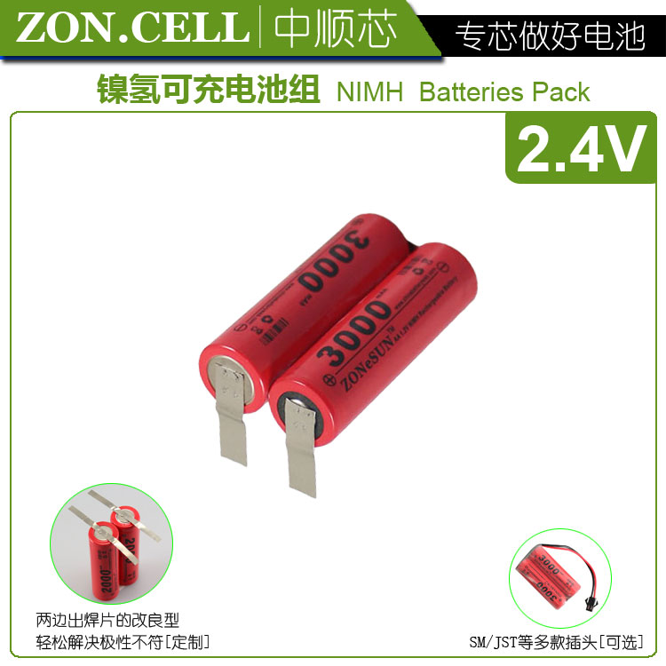 2.4v li po li-ion batteries NI-MH battery 2 4 v lipo li ion rechargeable lithium-ion for 3000mAh Ni-MH 2.4V image