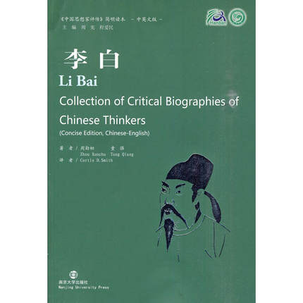 Li Bai Collection Of Critical Biographies Of Chinese Thinkers Learn As Long As You Live Knowledge Is Priceless And No Border-190