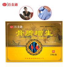 Chinese Traditional Pain Relief Medical Plaster Herbal Medicine for Joint Pain 10 Patches/Box Bone Hyperplasia Treatment Patch(China)