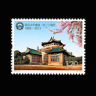 Wuhan University , C...