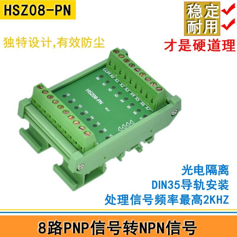 8-способ PNP к NPN/PLC модуль преобразования сигнала/преобразователь полярности/IO картона преобразования