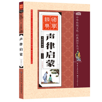 Enlightenment Of Sound And Rhythm Sheng Lv Qing Meng With Pinyin / Chinese Traditional Culture Book For Kids Children Early Educ