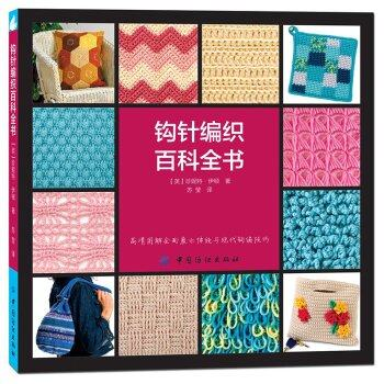 The New Encyclopedias Of Crochet Techniques Book Chinese Crochet Pattern Book