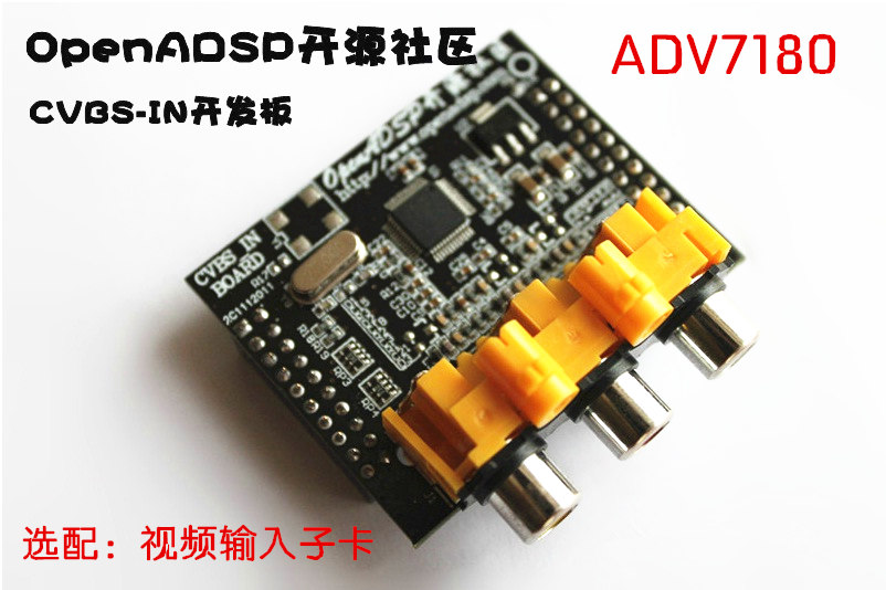 ADI Development Board /ADV7180 Development Board /ADI CVBS-IN Video Input Development Board /