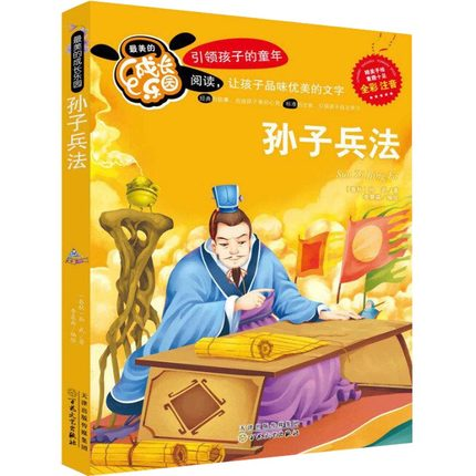 Sun Tzu's Art Of War Sun Zi Bingshu With Pinyin Chinese Culture Literature Ancient Military Books In Chinese