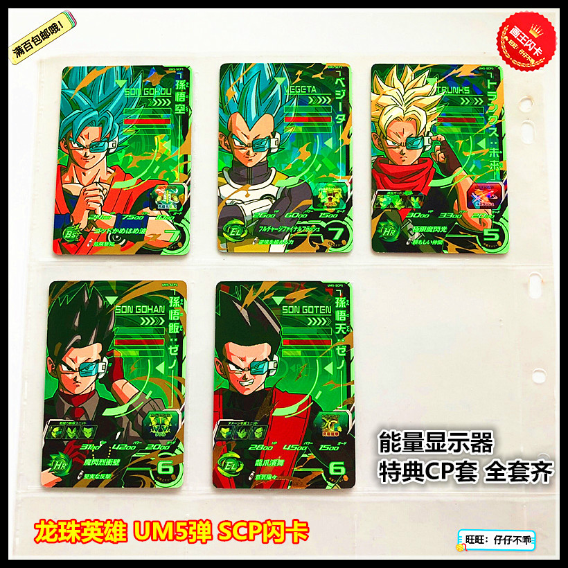 Japan Original Dragon Ball Hero Card UM5 SCP Energy Display Goku Toys Hobbies Collectibles Game Collection Anime Cards