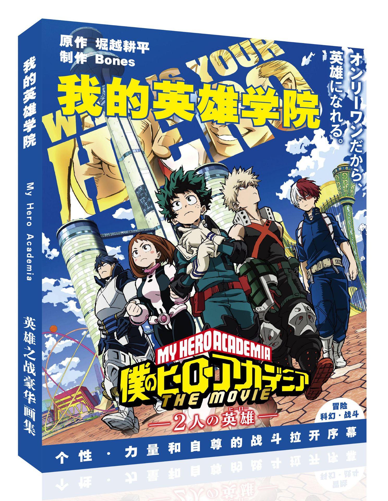 Anime Boku No My Hero Academia Art Book Deku Shoto Bakugou Fanart Catalog Brochure Illustrations Artbook