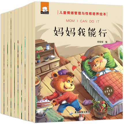 10pcs Bilingual Chinese And English Children Baby Bedtime Short Stories Pictures Books / Emotional Behavior Management Textbook