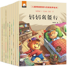 10pcs Bilingual Chinese and English Children Baby Bedtime Short Stories Pictures Books / Emotional behavior management Textbook a good night story 365 night s bedtime stories textbook