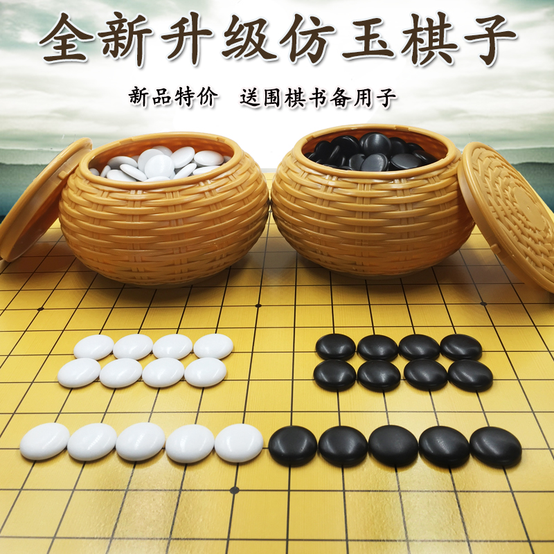 2019 nouveau Aller échecs jeu 361 jade en plastique tissé boîte d'échecs 19-façon cuir échiquier pliant grade élevé office des céréales échecs jeu de go