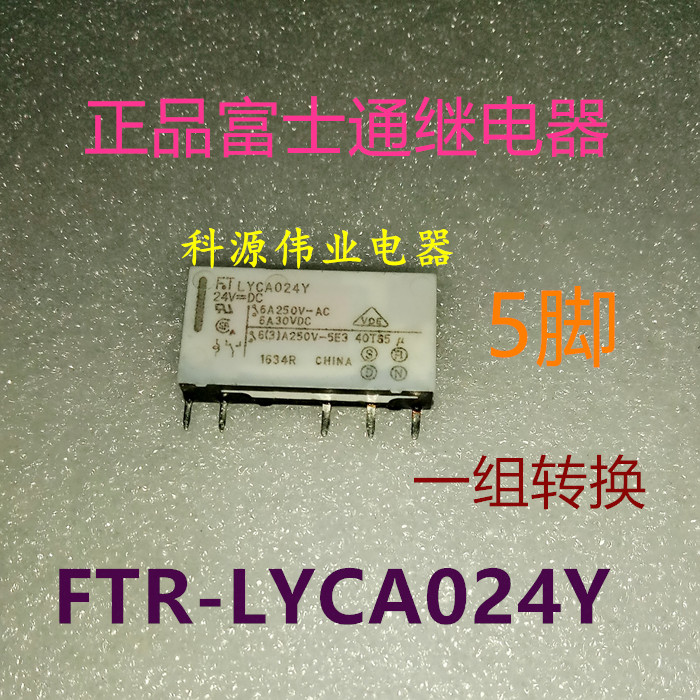 FTR-LYCA024Y 24VDC relay 5 feet One set conversion FTR-LYCA024Y
