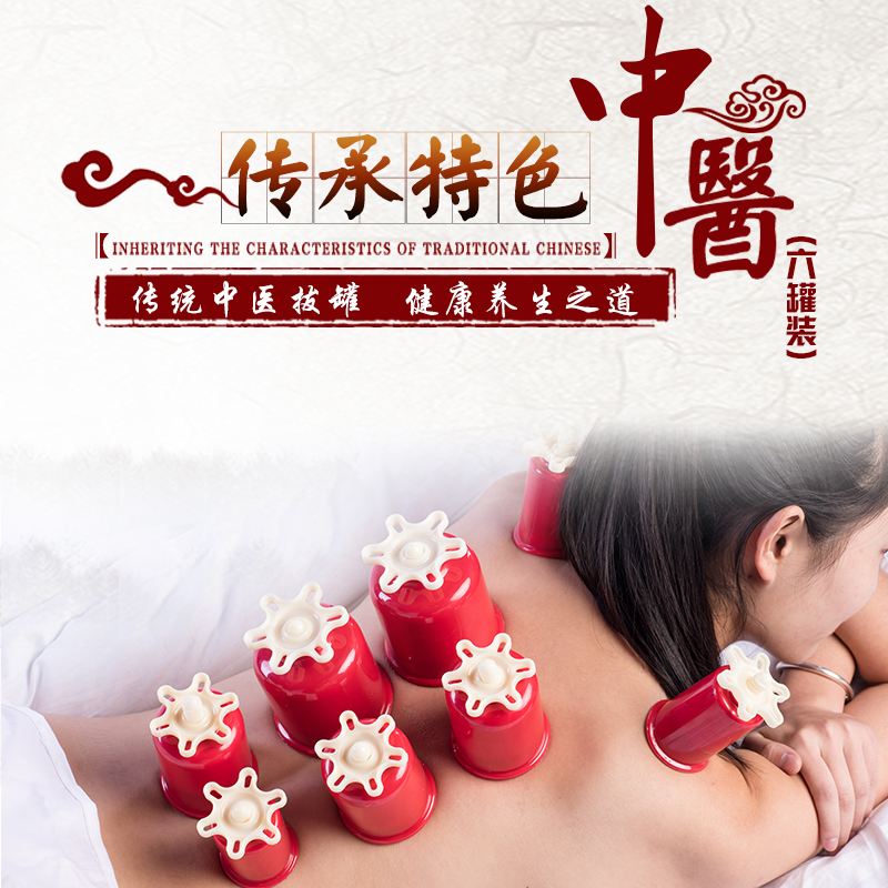 Red cupping set six Household can hand screw type Vacuum cupping thickening explosion-proof magnetic therapy цена