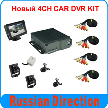 Real 4CH Vehicle D1 Mobile DVR kit for Vehicle TAXI