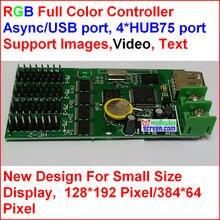 Полноцветный видеоконтроллер async usb 192*128 384*64 область