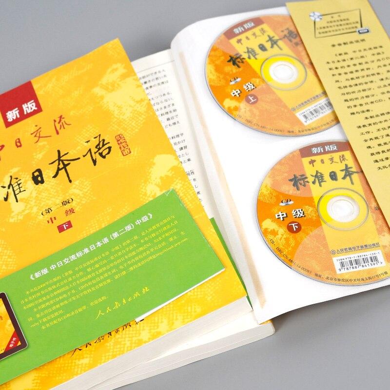 2  Books Standard Japanese Teaching Material For Adult Zero-based Self-learning Japanese