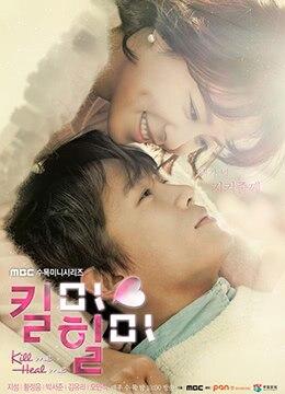 《杀了我治愈我》2015年韩国剧情,喜剧,爱情电视剧在线观看