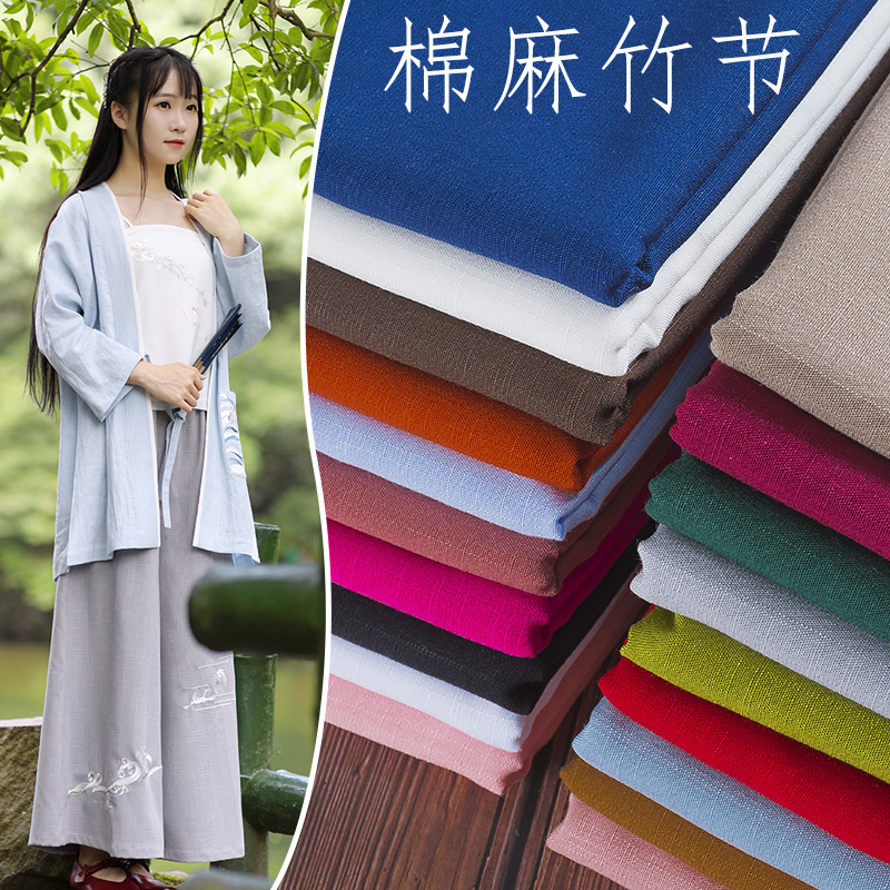 Thick bamboo fiber fabric <font><b>cotton</b></font> <font><b>linen</b></font> clothing for DIY sewing sofa cloth Dress T shirt solid color Chinese wind fabric 50*150cm image