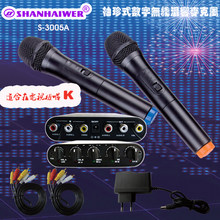 Advanced pocket size VHF 2 channels handheld smart Wireless microphone Sound Mixer combination for party DVD VCD TV mike with CE(China)
