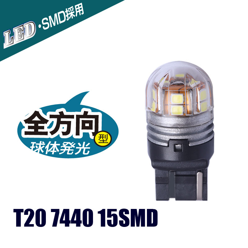 T20 7440 Automobile Trucks LED Brake Lights Turn Signal Lamp Light Source 6000K White Lights LED Cars Bulbs