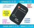 STM32 эмулятор отладчик ARM скачать DAP программист может заменить JLINK V8