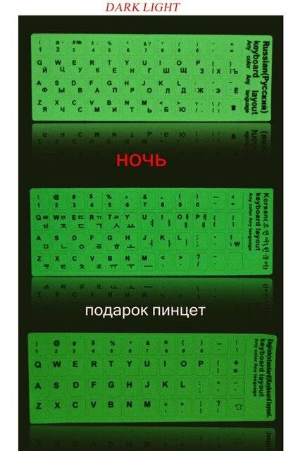 Glow in dark lichtgevende toetsenbord sticker in russisch/engels/koreaanse/frans/arabische brief studie