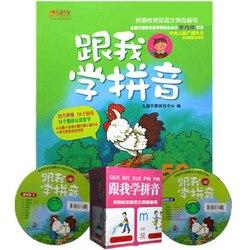 Phonetic DVD Pinyin كتاب الكتب المدرسية flip الرسم البياني تعلم الكتب الصينية كتاب الطفل الأول ، والأطفال الرضع كتب التعليم المبكر