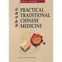 лучшая цена Practical Traditional Chinese Medicine Language English Keep on Lifelong learning as long as you live knowledge is priceless-413