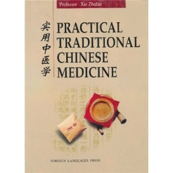 Practical Traditional Chinese Medicine Language English Keep on Lifelong learning as long as you live knowledge is priceless-413