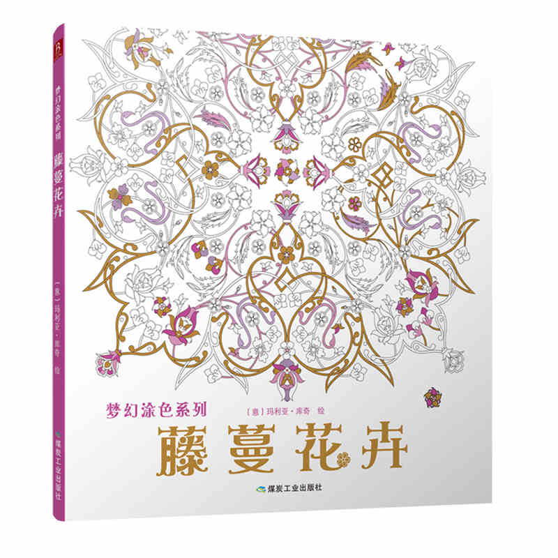 dickins r the children s book of art Fantasy Dream painted series of vines flowers For Adult Children antistress Art Drawing Painting Secret Garden colouring book