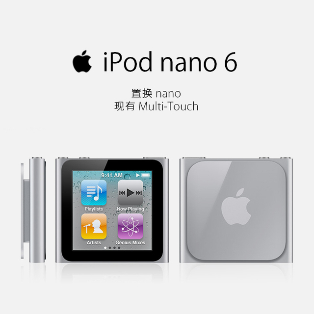 Apple Nano Drivers for Windows Mac