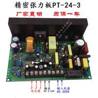 220В прецизионная Натяжная пластина PT24V-3 контроллер Магнитная частица сцепления Электромагнитная Тормозная монтажная плата