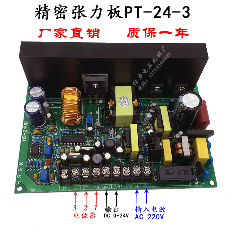 все цены на 220V Precision Tension Plate PT24V-3 Controller Magnetic Particle Clutch Electromagnetic Brake Circuit Board Stranding Machine онлайн