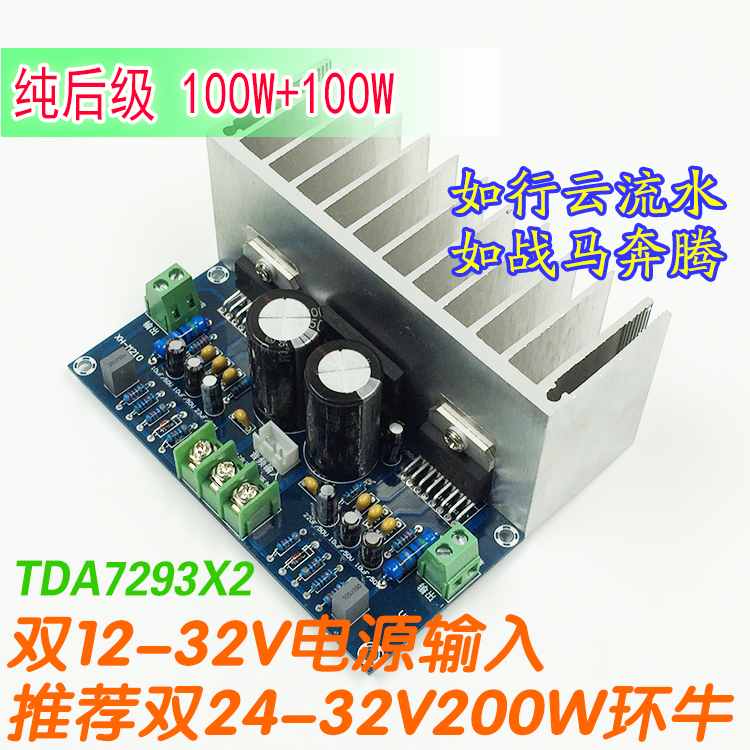 XH-M210 TDA7293 dual channel amplifier board 100W+100W 2 level super power amplifiers lm3886tf dual channel speaker protection integrated fever power amplifier board after the pure level 2 power amplifier finished