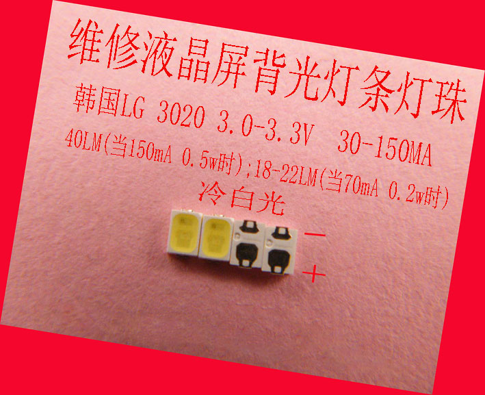 100piece/lot for repair LG LCD TV LED backlight Article lamp SMT SMD LEDs 3V 3020 Cold white light emitting diode ...